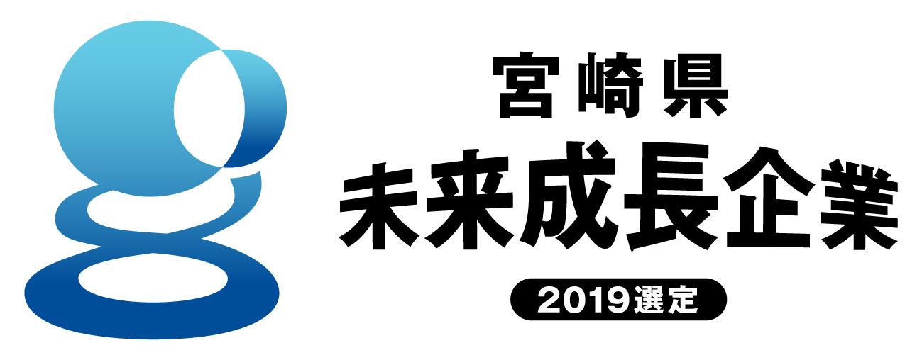 [2019選定]宮崎県未来成長企業