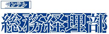 [九建]総務経理部