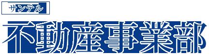 [サンテル]不動産事業部