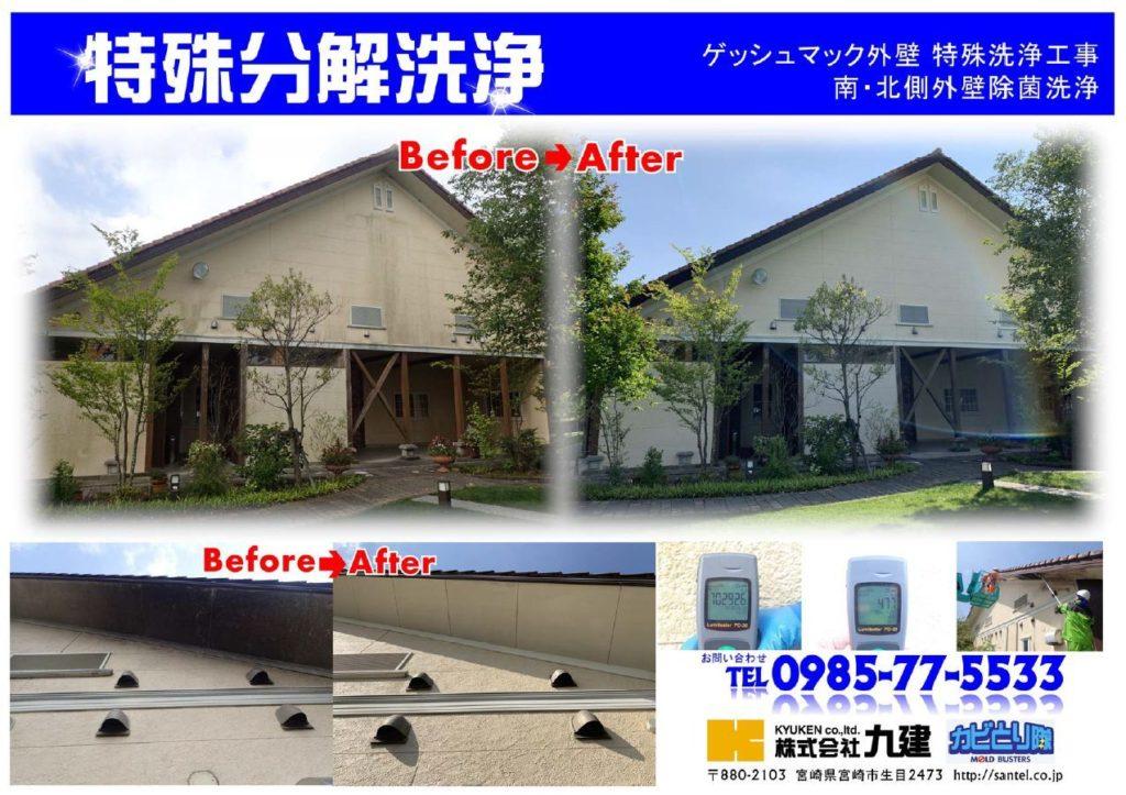ゲシュマック外壁 特殊洗浄工事