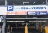 三進パーク宮崎駅西口